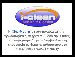 καθαρισμοί στρωμάτων με βιολογικά μέσα